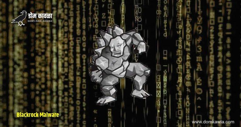 Blackrock Malware