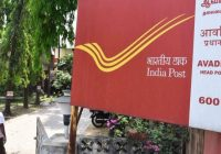 Indian Post Recruitment 2020