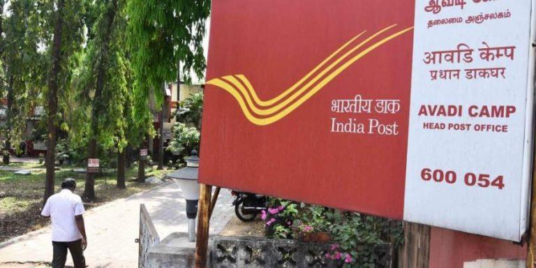 Indian Post Recruitment 2020