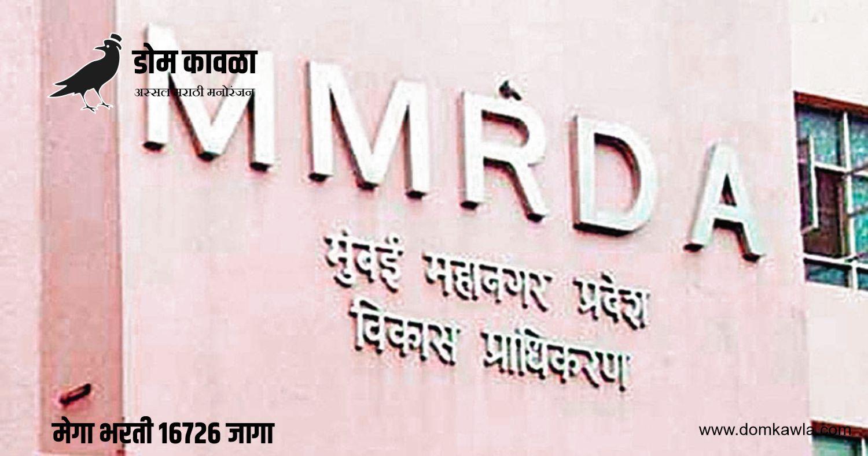 MMRDA Recruitment मेगा भरती १६७२६ जागा