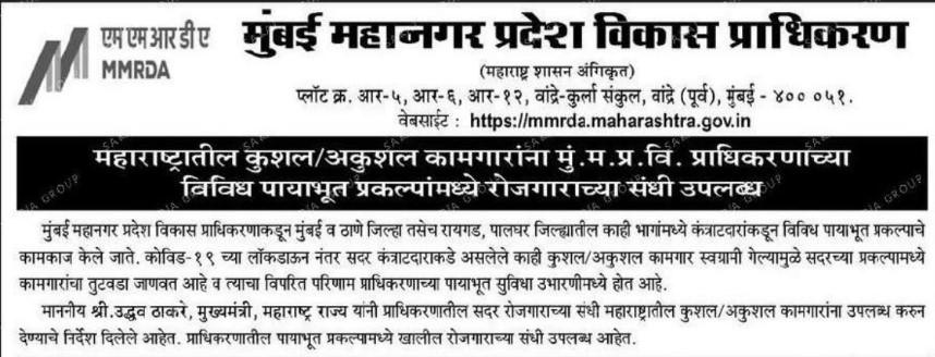 MMRDA Recruitment