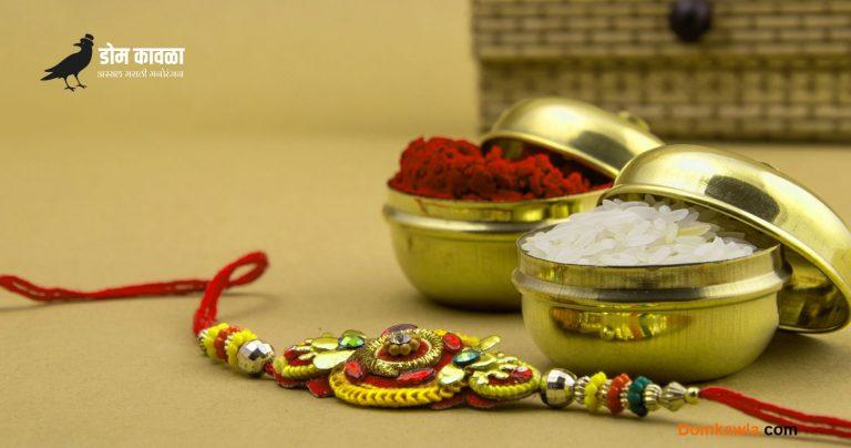 Why is Raksha Bandhan Celebrated