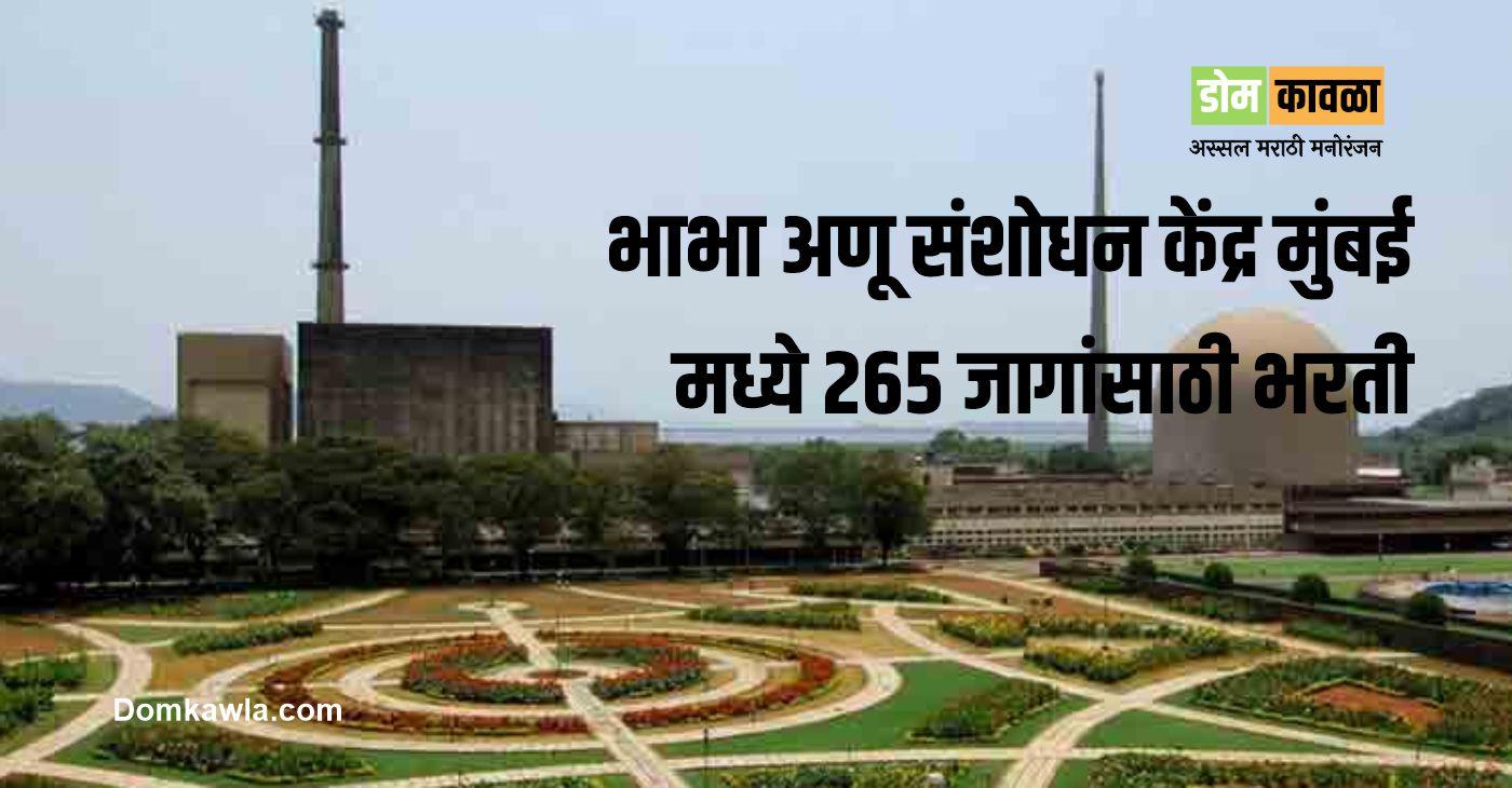 BARC Recruitment 2021  भाभा अणू संशोधन केंद्र, मुंबई भारती 2021