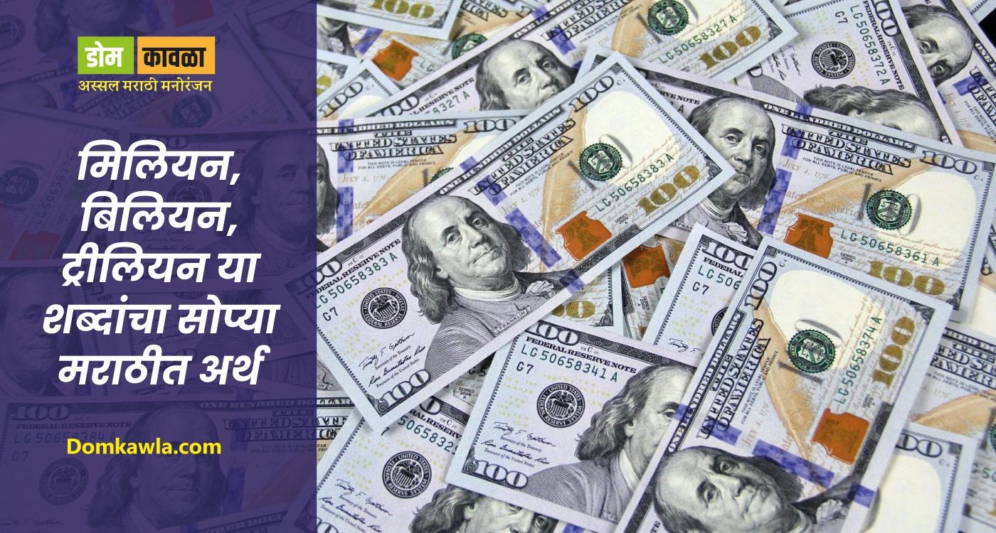 Million Meaning in Marathi Billion आणि Trillion चा मराठी मध्ये अर्थ